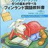小1 真の読解力とテスト用読解力を両方伸ばすための取り組み