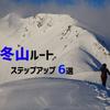八ヶ岳の後はどこに登ればいいのさ?【冬山登山ステップアップ】