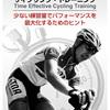 「短期間 効率的サイクリング・トレーニング」 kindle版