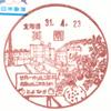【風景印】北海道印影集(6)札幌市豊平区編