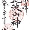 筑波山神社で頂ける御朱印(全種類)と御朱印帳
