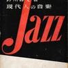 現代人の音樂「ジャズ」