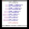 Cocoa Emacs のフォント設定について