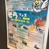 「そらフェスin 釧路空港」に行きました。