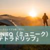 MUNIEQ(ミュニーク)の「テトラドリップ」がキャンプ・アウトドアシーンで最高にいい5つの理由