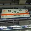 名古屋の地で、幻はついに具現化された。