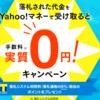 ヤフオクの手数料実質0円キャンペーンが熱い件