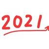 来たる!2021年はどうするよ〜