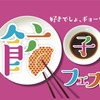 10/12~16に開催の「餃子フェス」で注目の餃子店を一挙紹介!