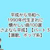 平成から令和へ1990年代生まれに懐かしい曲100選【さよなら平成】【パート3】【演歌、ポップ系】