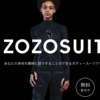 ZOZOTOWN採寸するためにZOZOSUITを無料配布!