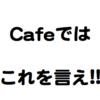 Cafeに入って、これだけ言えば困らないトルコ語。会話例。超初心者向け!!