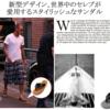 デイビット・ベッカムが愛用するビーチサンダル ブランド Panama Shoeと楽天で紹介されておりました。