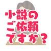 【妄想日記】文庫本(上)(下)27万文字の物語小説を書く仕事が来たらいくらで受けるか