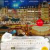 日本ベルギー友好150周年記念イルミネーションスペシャルサイト・リニューアルのお知らせ