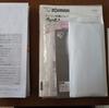 【引っ越し準備】取扱説明書を分けたり、不要紙を処分したり。