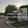 【マリオットプラチナチャレンジ1泊目】ピーターバラマリオットホテル at UK