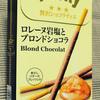 江崎グリコ ポッキー 贅沢ショコラティエ ロレーヌ岩塩とブロンドショコラ