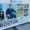 閉館が決まっている名古屋ボストン美術館に行ったら、ホッパーが良かった