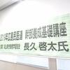 金曜日は広島で幹部養成基礎講座