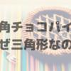 【今日の雑学】三角チョコパイはなぜ三角形なの?