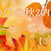 今年は何の秋?【3択】