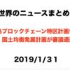 2019/1/31 カカオが独自開発した AI 言語モデル韓国語学習データ KorQuAD(The Korean Question Answering Dataset を基にした読み取り能力評価で91.85点で1位などニュースまとめ