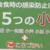 """東京、初の500人超え、新規感染者が過去最多の534人。小池知事「""""5つの小""""徹底して」(11月19日)"""