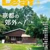 「月刊誌Leaf 11」市内を離れて郊外へ、出掛けてみたらいいことたーくさん【お仕事忘備録】