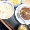 【グルメ】松屋でブラウンソースハンバーグ定食をお得に食べてみた😆