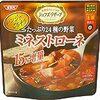 寒い冬におすすめな買ってよかったインスタント・カップスープ18選【ヘルシー】【野菜たっぷり】