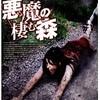 映画感想:「悪魔の棲む森」(65点/モンスター)