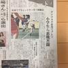 あきた耳鼻咽喉クリニックプレゼンツ『ブラインドサッカー体験会』開催!