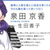 【ハチナイペディア】泉田京香のプロフィールー八月のシンデレラナイン