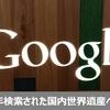 【2017】Googleで最も検索された国内世界遺産とは?やっぱり日本の心……