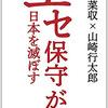 🌈新刊・話題の本『エセ保守が日本を滅ぼす』。対談本です。対談本を読んだ事がない人にもオススメ。保守の源流がどこから来たのか、その起源を知りたい人にもオススメ。公文書偽造を許せない人にもオススメ。が