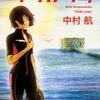 映画トリガールが凄い!鳥人間コンテストを題材に間宮祥太朗、高杉真宙、池田エライザ主演