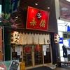 【今週のラーメン1534】 赤備 (神奈川・川崎) 中華そば+赤備特製薬味「万能」※これ必須!