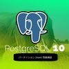 【OSS】PostgreSQL 10 パーティションInsert性能検証