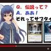【 #MTG初心者 向け】Q.伝説って? A.ああ!