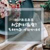 【HSPあるある】素材の違いが分かる?味に敏感なHSPは偏食も多いです