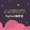 データを組合せる時は同じ型に合わせましょう-Python独学記