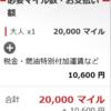 JAL東京⇄上海をマイル発券、改悪なんて言ってたの誰? 使い勝手は抜群です!