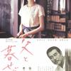 【iTunes Store】「父と暮せば(2005)」Essentials