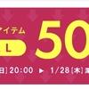 子供服★F.O. Online Store★ 50%OFF SALE!