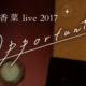 """花澤香菜 live 2017 """"Opportunity"""" 大阪公演の感想!可愛いって言葉は、彼女のためにあるんだと思いました。"""