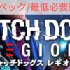 【WATCH DOGS LEGION】推奨スペック/必要動作環境【ウォッチドッグスレギオン】