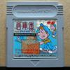 【GB】倉庫番 ~容赦ない高難度パズルゲーム~