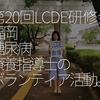 183食目「第20回LCDE研修会 福岡糖尿病療養指導士のボランティア活動。」