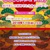 CocoPPa Playあけましておめでとうキャンペーン+2018福袋